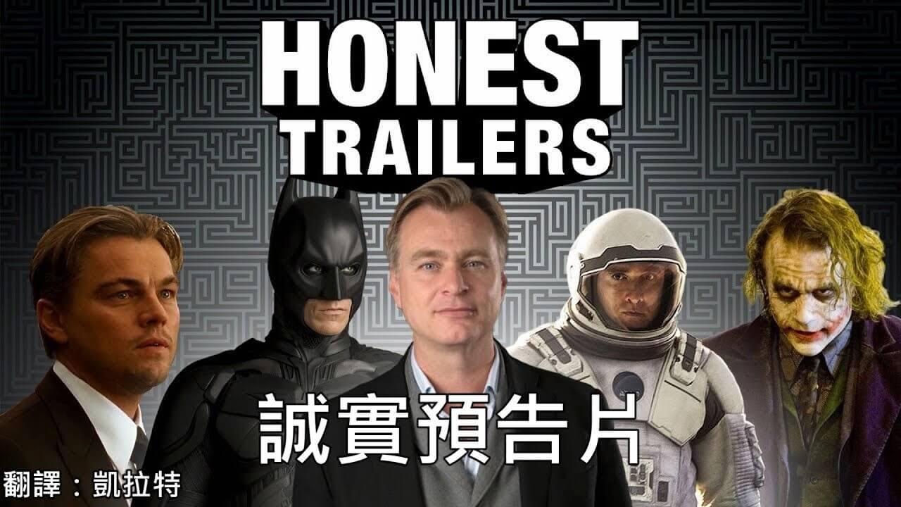 【影音】誠實預告片(電影老實說)─ 諾蘭神導作品大集結