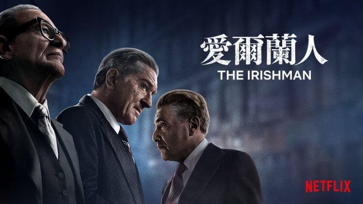馬丁史柯西斯執導,勞勃狄尼洛、艾爾帕西諾和喬派西主演的美國黑幫題材電影《愛爾蘭人》已於紐約影展首映,將於 Netflix 上架供線上看。