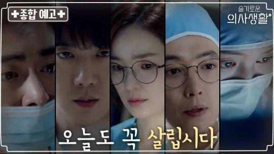 曹政奭與柳演錫主演Netflix 韓劇《機智醫生生活》