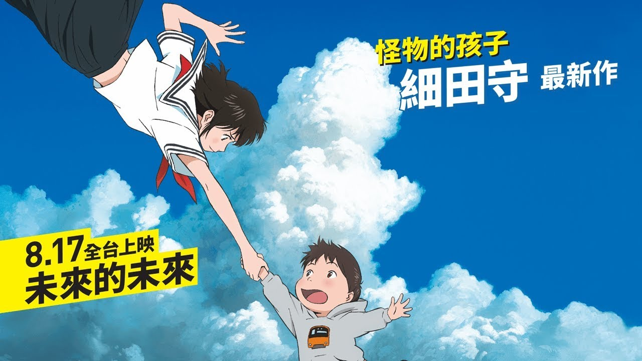 【影評】小男孩眼中的世界《未來的未來》:細田守對宮崎駿的一次超越