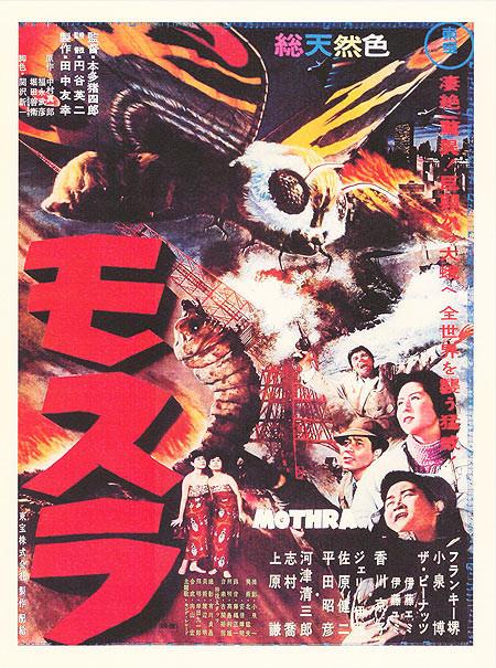 東寶怪獸電影系列中,於 1961 年首次登場的《摩斯拉》電影海報。