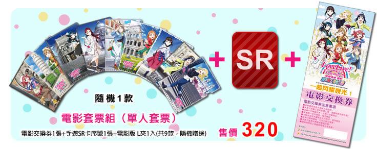 《Love Live! Sunshine!! 學園偶像電影~彩虹彼端~》單人套票參考,4/4 起在台上映。