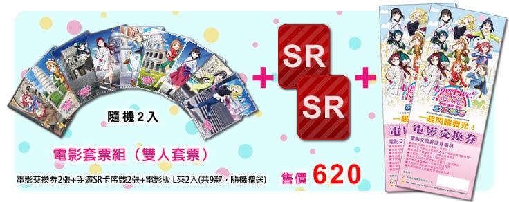 《Love Live! Sunshine!! 學園偶像電影~彩虹彼端~》雙人套票參考,4/4 起在台上映。