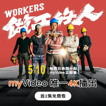 作家林立青同名暢銷書改編台劇《做工的人》 myVideo 4K 獨家供線上看,首兩集更免費提供觀眾觀賞。