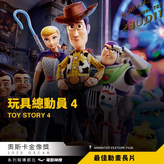 奧斯卡最佳動畫長片:《玩具總動員 4》(Toy Story 4)