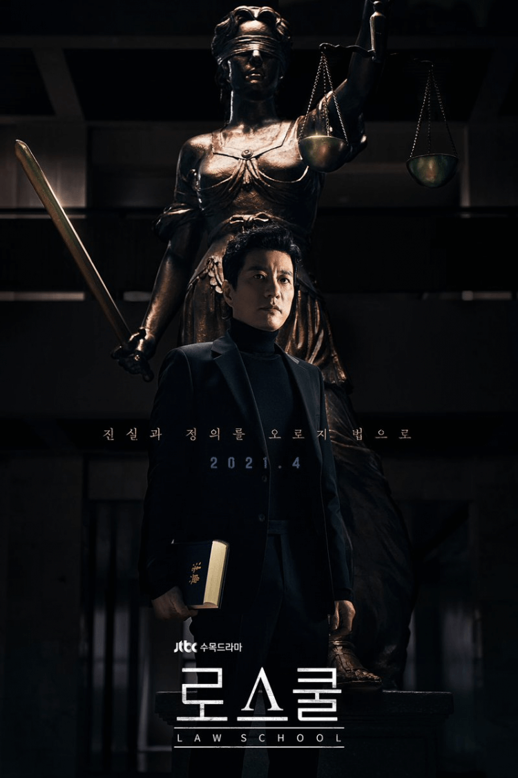韓劇《Law School》金明民飾演的楊鍾勳教授。