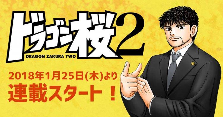 原著漫畫《東大特訓班 2》睽違 11 年再度連載續集。