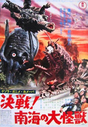 東寶原創特攝怪獸名作系列之 1970 年作品:《傑索拉·加尼美·卡美巴決戰!南海大怪獸》海報。