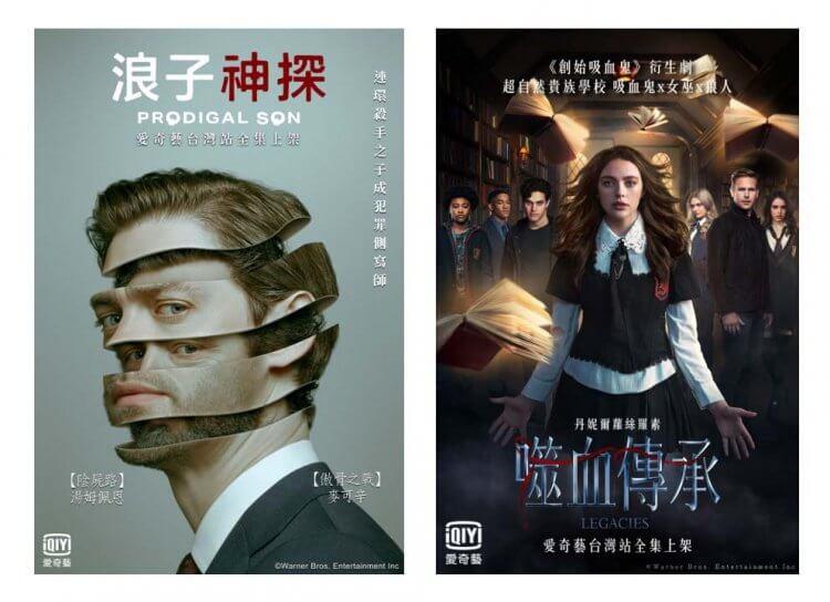 愛奇藝台灣站上架美國人氣影集:《浪子神探》、《噬血傳承》供線上看美劇。