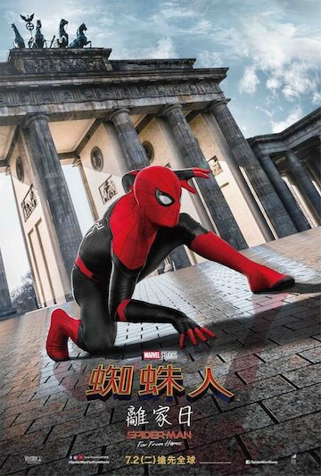 《蜘蛛人:離家日》(Spider-Man: Far From Home) 海報。