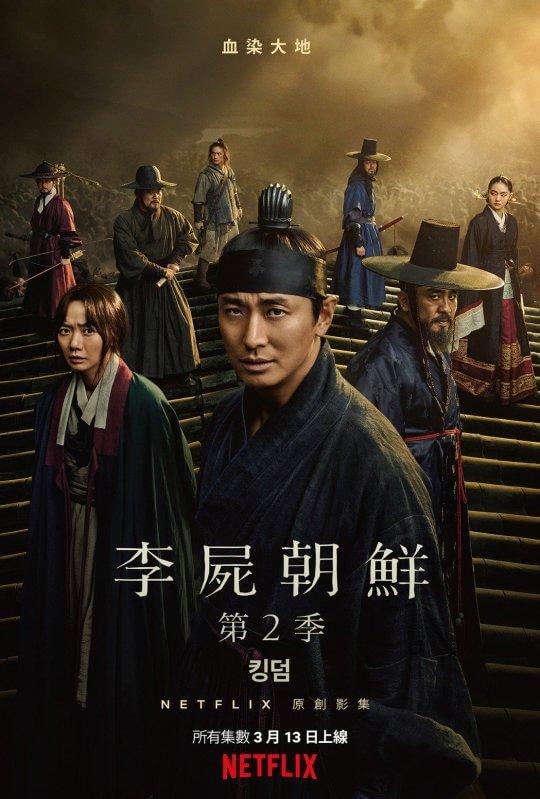 Netflix 韓劇《李屍朝鮮》第二季預告公開 3 月 13 日上線