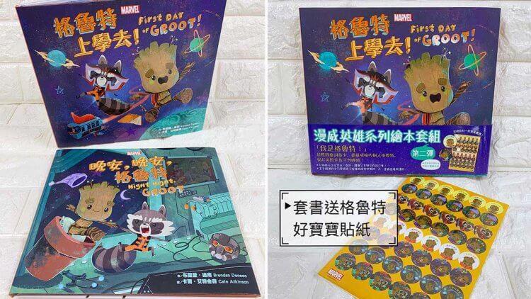 漫威繪本《格魯特上學去!》、《晚安,晚安,格魯特!》已在台上市,另有套書贈品貼紙。
