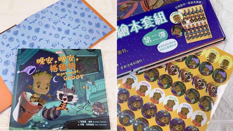 漫威復仇者聯盟英雄集結的童書繪本《格魯特上學去!》、《晚安,晚安,格魯特!》蝴蝶頁設計及套書贈品貼紙。