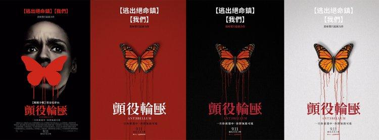 恐怖懸疑電影《顫役輪迴》各式海報。