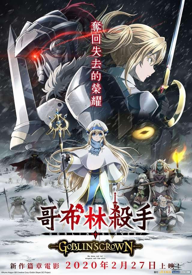 改編自人氣網路小說的動畫影集《哥布林殺手》最新劇場版「Goblin's Crown」將登上電影院。
