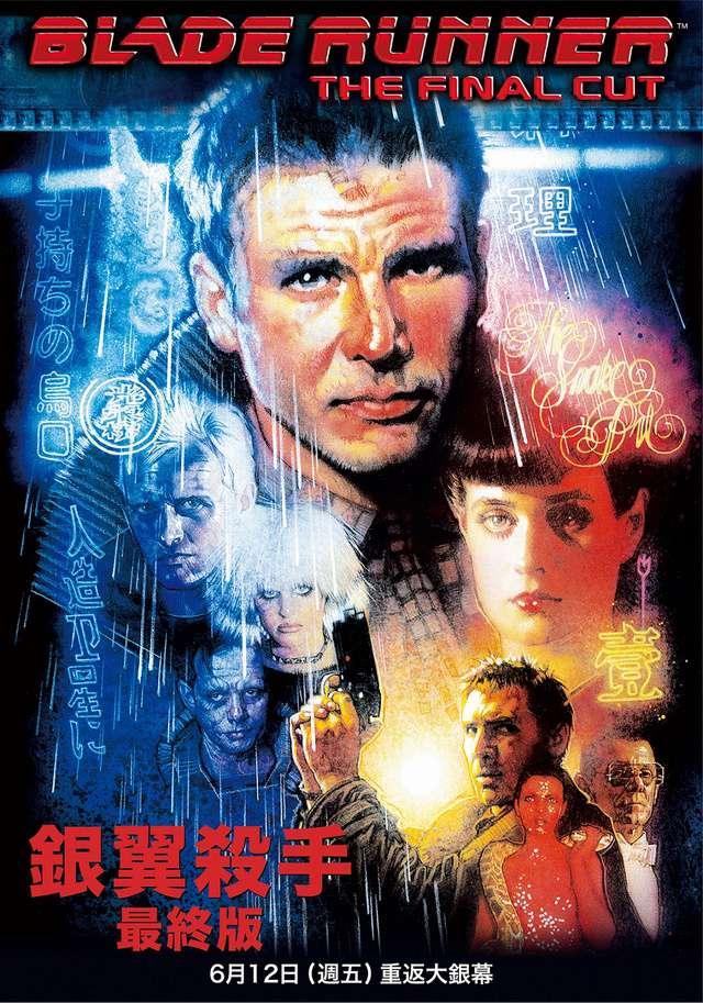 賽博龐克經典科幻電影《銀翼殺手最終版》盛大在台重映。