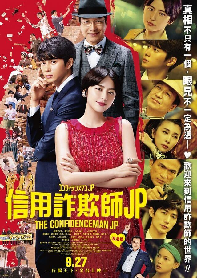 《信用詐欺師 JP》受日本觀眾激賞,預計推出續集。