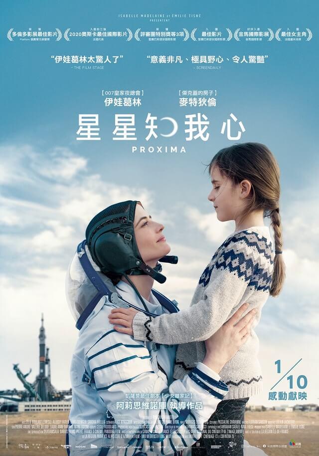 性感女星伊娃葛林在新片《星星知我心》中細膩詮釋身為職業太空人的單親媽媽,工作家庭與親情間又該如何取捨?
