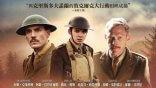 英國一戰百年紀念電影《決戰最前線》「靦腆少年」阿薩巴特菲爾德領銜主演 6/12 震撼上映