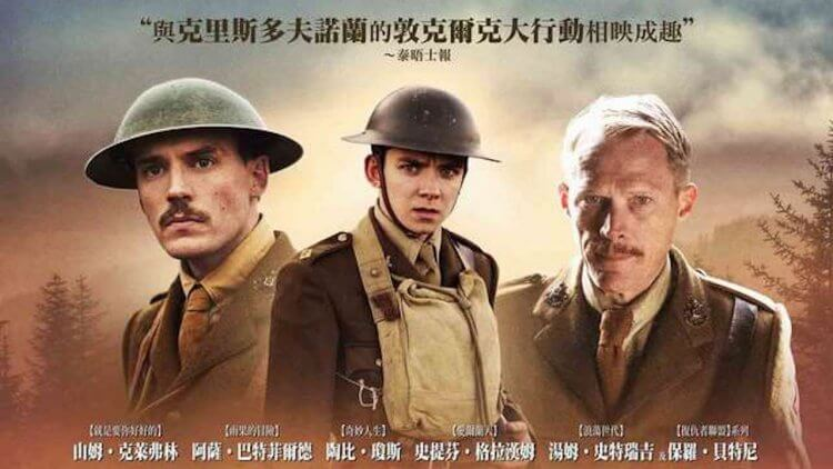 英國一戰百年紀念電影《決戰最前線》「靦腆少年」阿薩巴特菲爾德領銜主演 6/12 震撼上映首圖
