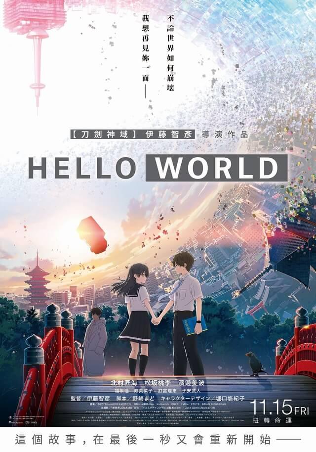 動畫監督伊藤智彥首部自編自導動畫電影《Hello World》即將在台上映。