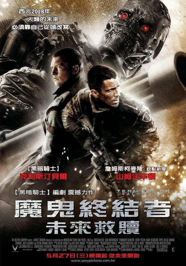 2009 年由麥克 G 導演的《魔鬼終結者:未來救贖》台版海報,可惜本片全球票房表現失利。