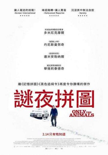多米尼克摩爾執導的《謎夜拼圖》在去年威尼斯影展上令人驚艷,2 月 14 日在台上映。