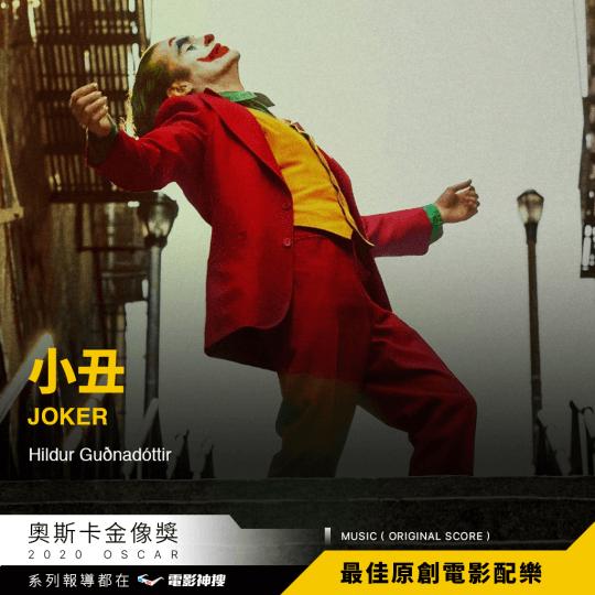奧斯卡最佳原創電影配樂:《小丑》(Joker)