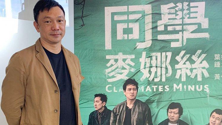 【神搜專訪】《同學麥娜絲》黃信堯導演:Line 群組是數位化的「泡沫紅茶店」首圖