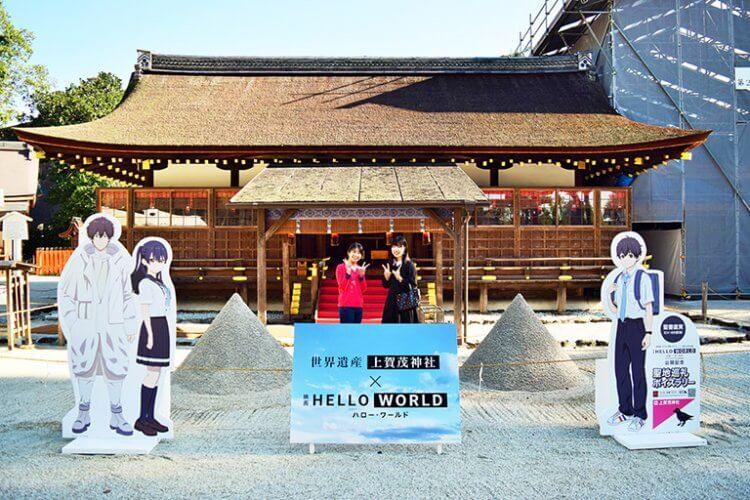 以京都為故事舞台的動畫電影《Hello World》在日本上映時,與片中取材之上賀茂神社有許多連動宣傳企劃。