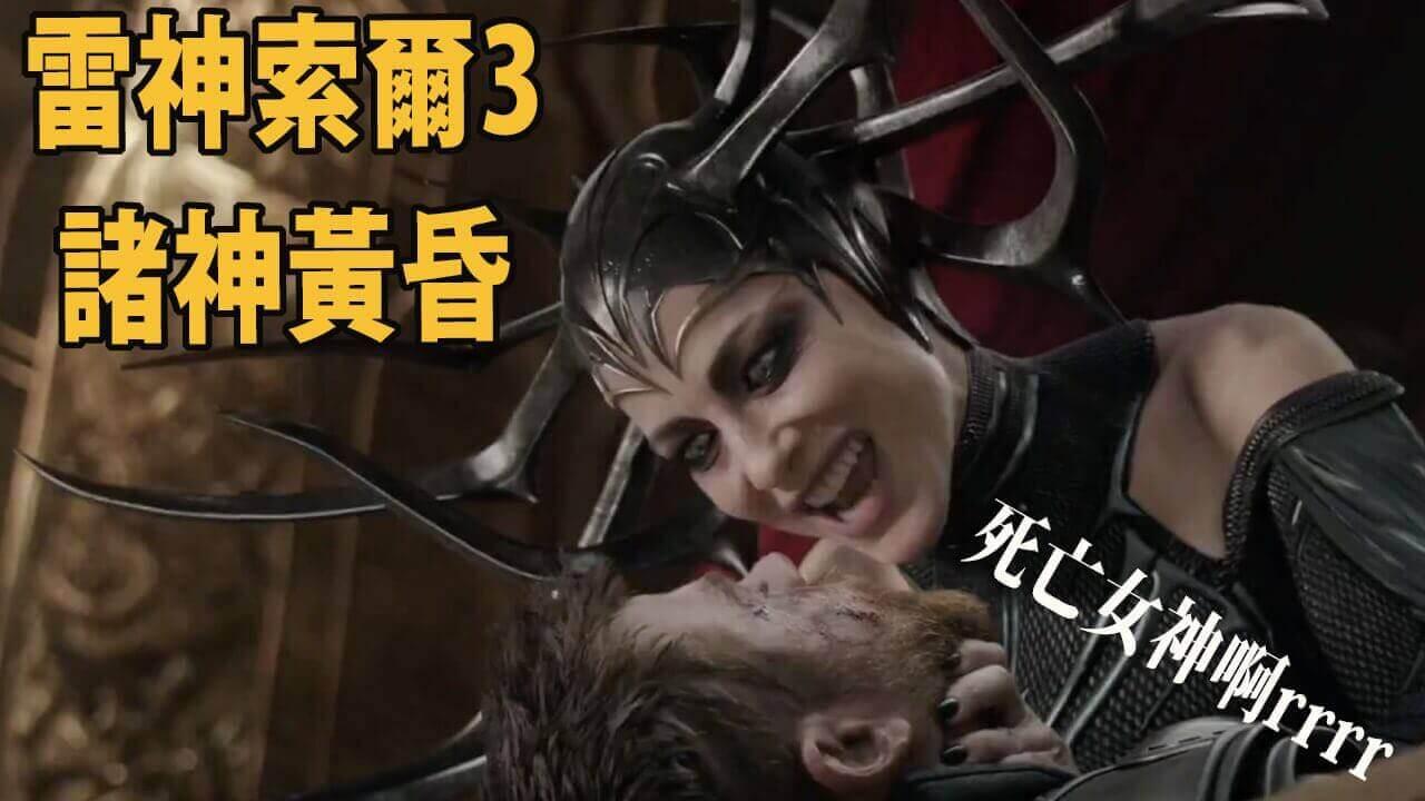 【影音影評】《雷神索爾3:諸神黃昏》嗨翻漫威宇宙之作首圖