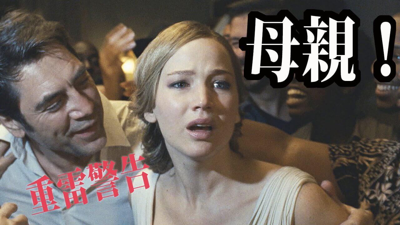 《母親!》應該會是本年度最令人困惑的電影首圖