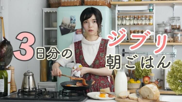 熱門 YouTuber「1 人前食堂」的吉卜力飯製作影片。