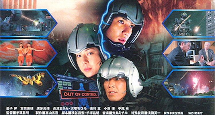 2003 年東寶怪獸電影《哥吉拉×摩斯拉×機械哥吉拉 東京 SOS》中的主角人物們。