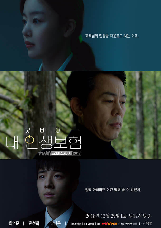 tvN獨幕劇《再見,我的人生保險》海報