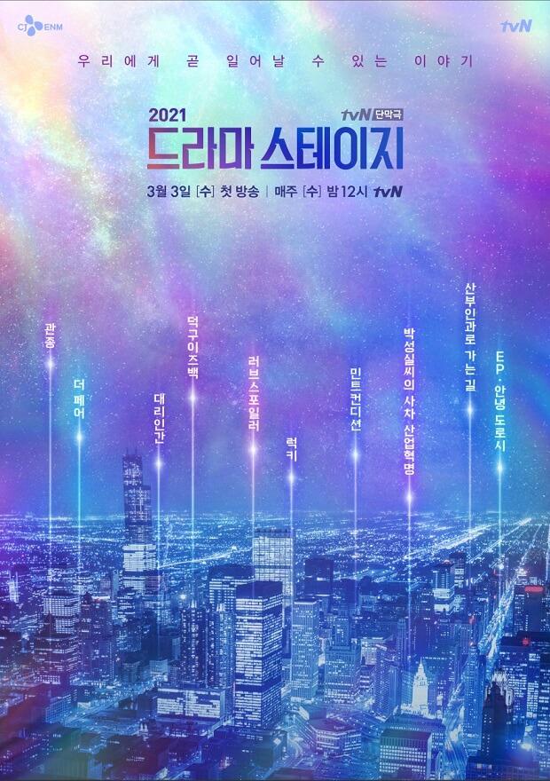 tvN電視台2021年《Drama Stage》海報