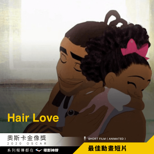 奧斯卡最佳動畫短片:《Hair Love》