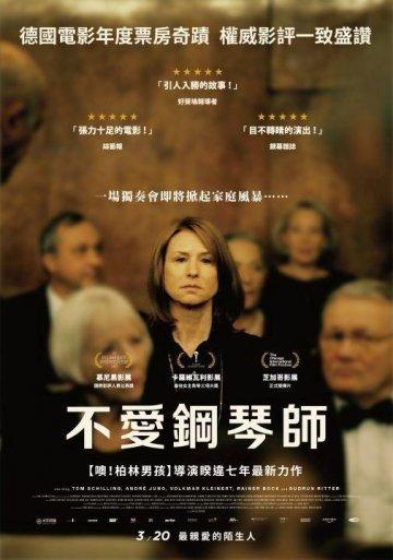 《噢!柏林男孩》導演楊歐雷傑斯特最新作品《不愛鋼琴師》電影海報。